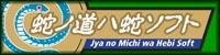 蛇ノ道ハ蛇ソフト へGo!